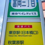 東京駅行き高速バス停留所まで徒歩3分。(周辺)