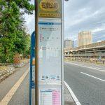 浦安駅行きバス停まで徒歩2分。(周辺)