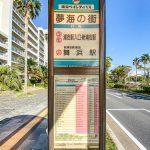 東京メトロ東西線浦安駅、JR京葉線新浦安駅行きバス停まで徒歩1分。(周辺)