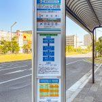 羽田空港行きリムジンバス停留所まで徒歩5分。(周辺)