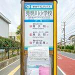 テーマパークがあるJR京葉線舞浜駅行きバス停まで徒歩3分。(周辺)