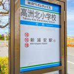 新浦安駅行きバス停まで徒歩1分。(周辺)