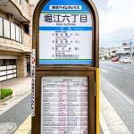 東京メトロ東西線浦安駅行きバス停まで徒歩2分。(周辺)