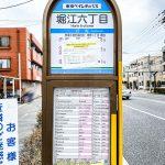 JR京葉線舞浜駅行バス停まで徒歩2分。(周辺)