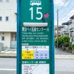 医療センター行きおさんぽバスバス停まで徒歩1分。(周辺)