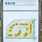 夢海の街は全9棟、総戸数548戸の大規模マンションです。