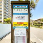 新浦安駅行きバス停、東京駅行き高速バスバス停まで徒歩1分。(周辺)