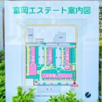 富岡エステートは全4棟で構成された総戸数256戸の大規模マンションです。(周辺)