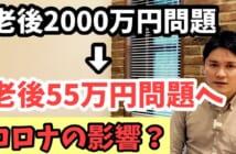 老後2000万円問題から老後55万円問題へ