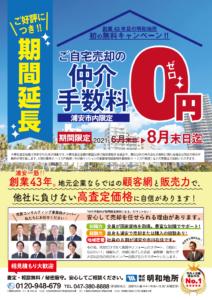 202107売却手数料ゼロ円キャンペーン画像