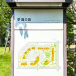 夢海の街は全9棟、総戸数548戸の大規模マンションです。(周辺)