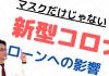 【YouTube】コロナウイルスが住宅ローン金利に影響?!