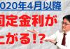 【YouTube】2020年4月以降 住宅ローン固定金利が上がる?!